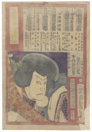 Ichikawa Kodanji IV as Kiritaro, 1866 by Kunichika (1835 - 1900)