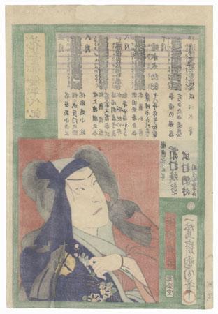 Actor as Abe Yasuna, 1866 by Kunichika (1835 - 1900)
