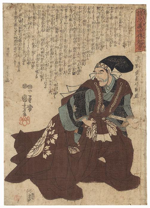 Kono Musashi no Kami by Kuniyoshi (1797 - 1861)