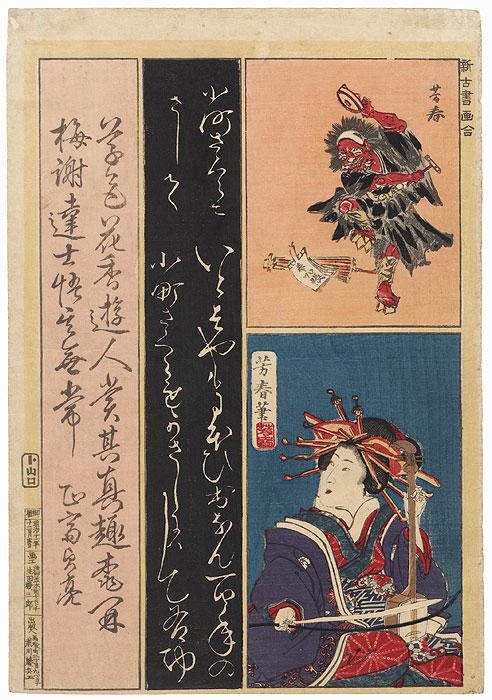 Beauty Playing Kokyu; Dancing Demon by Yoshiharu (1828 - 1888)