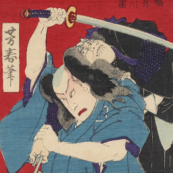 Swordfight; Waterwheel by Yoshiharu (1828 - 1888)