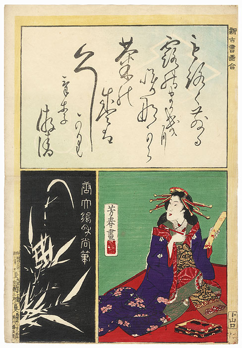 Offered in the Fuji Arts Clearance - only $24.99! by Yoshiharu (1828 - 1888)