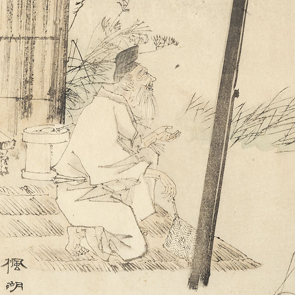 Bringing an Elderly Man a Drink, 1892 by Meiji era artist (not read)