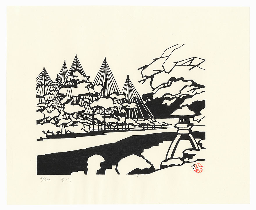 Garden and Pines by Miyata Saburo (1924 - 2013)