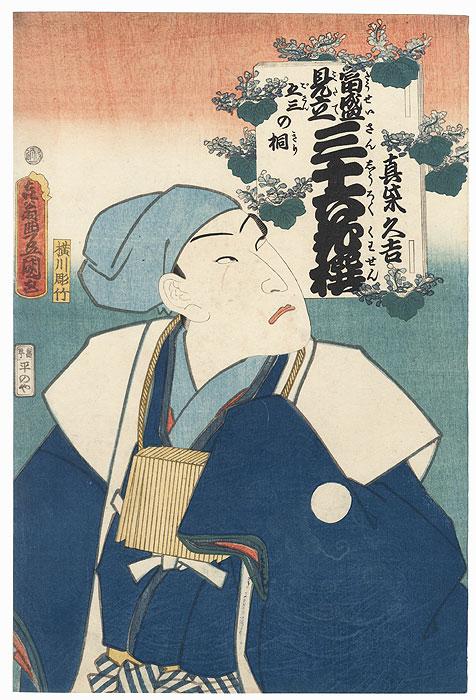 The Paulownia Crest: Bando Hikosaburo I as Mashiba Hisayoshi, 1862 by Toyokuni III/Kunisada (1786 - 1864)