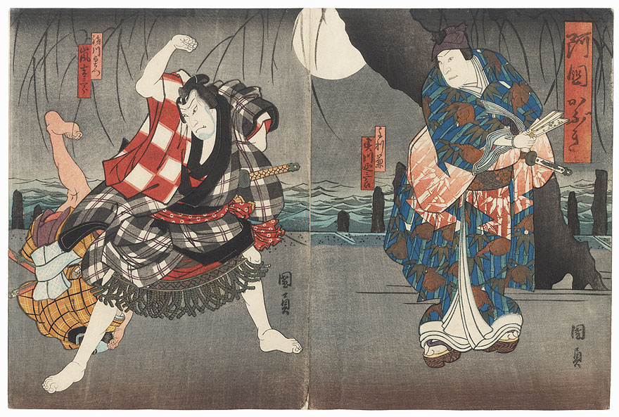 Fighting off an Attacker on a Moonlit Night by Kunikazu (active circa 1849 - 1867)