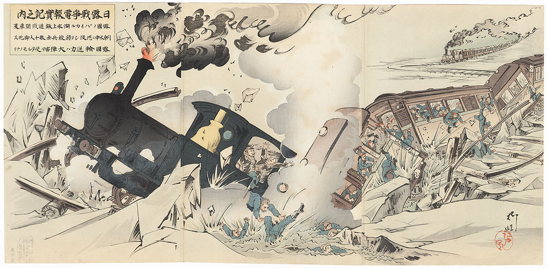 Telegraphic Record of the Russo-Japanese War: On the Ice of Lake Baikal in Russia, a Steam Locomotive and Its Cars Sank, Killing Tens of Officers and Soldiers. Russia's Transport Capacity Was Greatly Damaged, 1904 by Kokunimasa (1874 - 1944)
