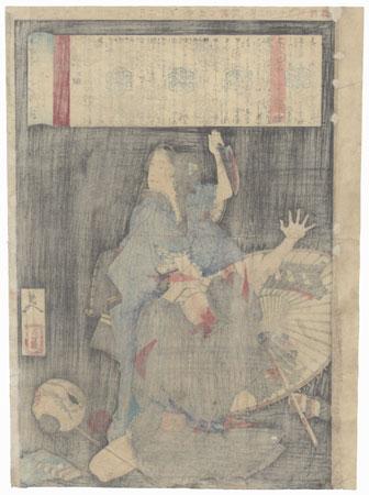 Hanai Oume Killing Minekichi, 1887 by Yoshitoshi (1839 - 1892)
