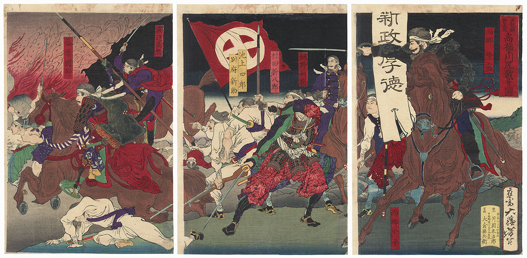 A Picture of the Battle with the Rebels at Kawajiri and Takahashi in Kagoshima Prefecture, 1877 by Yoshitoshi (1839 - 1892)