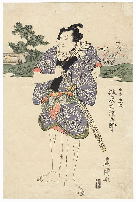 Bando Mitsugoro as an Angry Commoner by Toyokuni I (1769 - 1825)