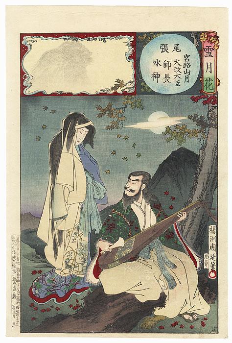 Owari, Moon over Mt. Miyaji, Prime Minister Moronaga and the Water Goddess, No. 19 by Chikanobu (1838 - 1912)