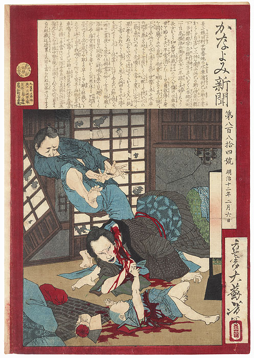 A Horrible Suicide: A Woman Slays Her Child then Kills Herself, No. 808 by Yoshitoshi (1839 - 1892)