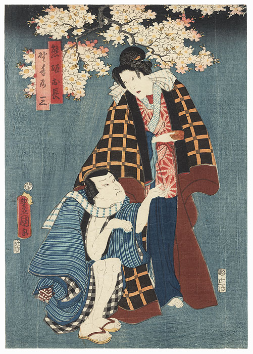 Couple under a Blossoming Cherry Tree by Toyokuni III/Kunisada (1786 - 1864)