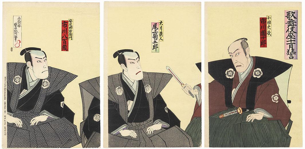 Elder Samurai Holding a Dirk by Kunisada III (1848 - 1920)