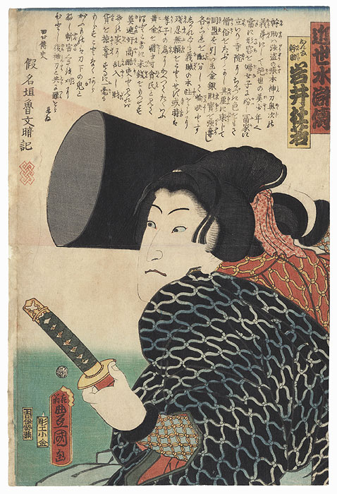 Iwai Tojaku I as the Female Kansuke, 1862 by Toyokuni III/Kunisada (1786 - 1864)