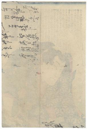Nakamura Shikan as Toriyama Inuchiyo, 1864 by Toyokuni III/Kunisada (1786 - 1864)