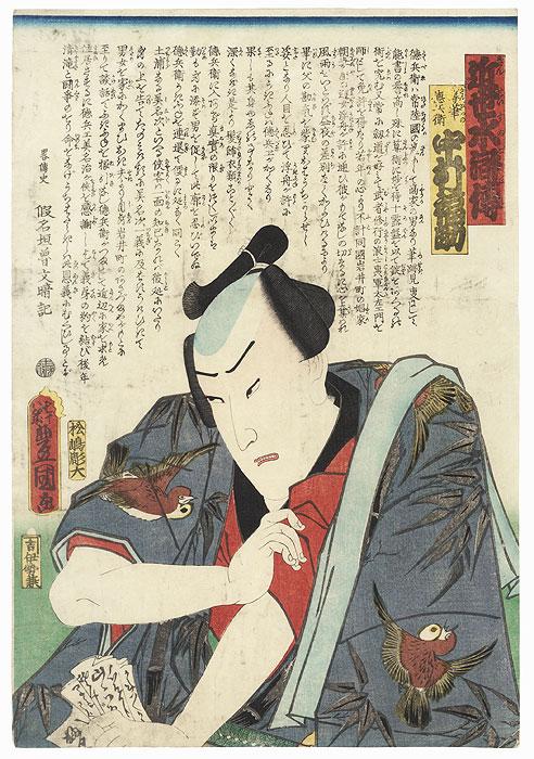Nakamura Fukusuke II as Tokubei, 1863 by Toyokuni III/Kunisada (1786 - 1864)