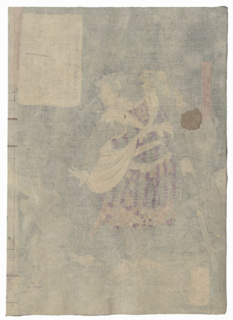 Kimura Matazo Holding a Spear by Yoshitoshi (1839 - 1892)
