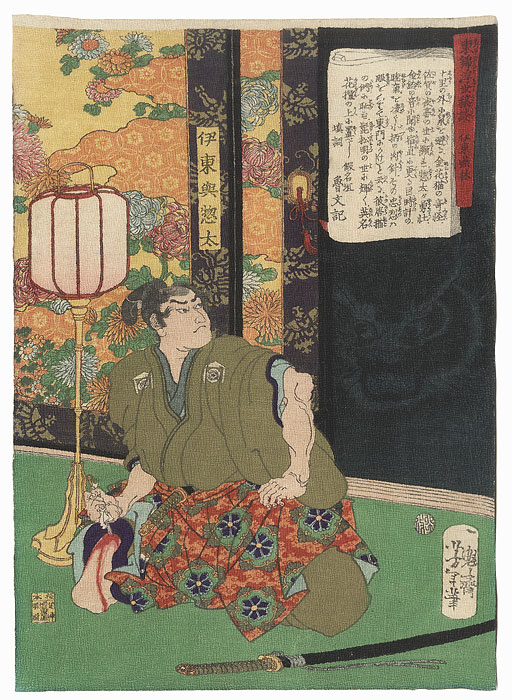 Ito Yosota Stabbing His Thigh To Stay Awake, a Spectral Cat Watching Him, 1867 by Yoshitoshi (1839 - 1892)