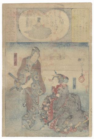 Fujiwara no Kiyosuke Ason, Poet No. 84 by Hiroshige (1797 - 1858)