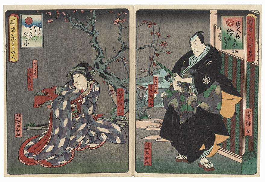 The Syllables Nu: Jitsukawa Gakujuro II as Washizaka Sanai; Ru: Ogino Senjo as Shigenoi, 1865 by Yoshitaki (1841 - 1899)