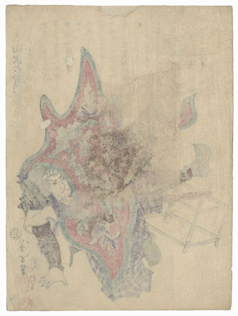 Yoshida Sawaemon Fujiwara no Kanesada by Yoshitoshi (1839 - 1892)