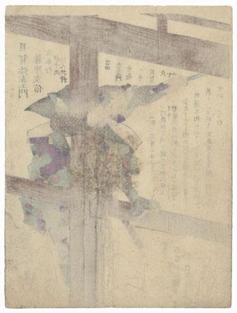 Kaiga Yazaemon Fujiwara no Tomonobu by Yoshitoshi (1839 - 1892)