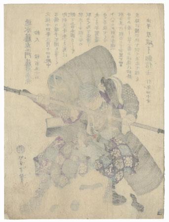 Hayamizu Tozaemon Fujiwara no Mitsutaka by Yoshitoshi (1839 - 1892)