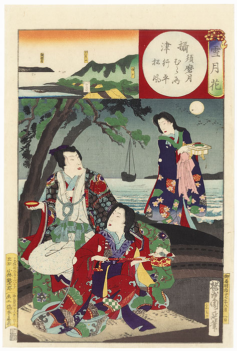 Settsu, Moon over Suma, Murasame, Yukihira and Matsukaze, No. 5 by Chikanobu (1838 - 1912)