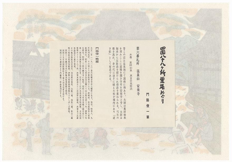 Temple 6, Anrakuji by Kadowaki Shunichi (1913 - 2005)
