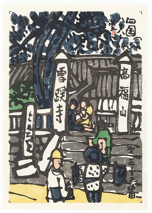 Temple 33, Sekkaiji by Kadowaki Shunichi (1913 - 2005)
