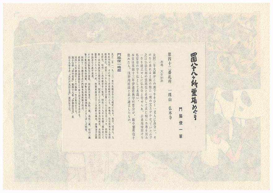 Temple 42, Butsumokuji by Kadowaki Shunichi (1913 - 2005)