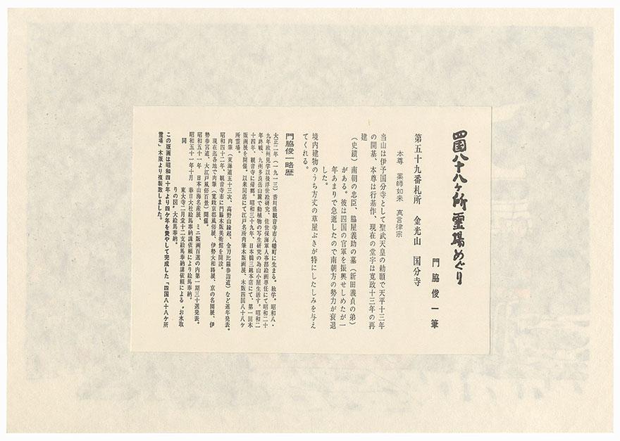 Temple 59, Kokubunji by Kadowaki Shunichi (1913 - 2005)