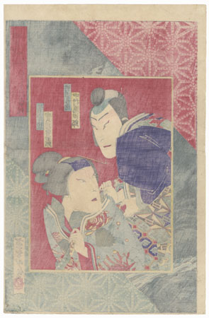 Samurai and Matron by Sadanobu II (1848 - 1940)