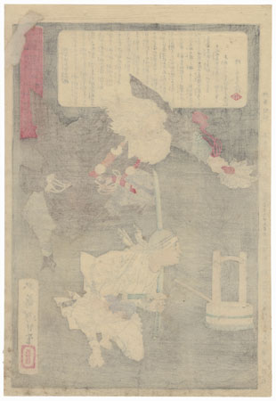 A Tengu Helps Tamiya Botaro Munechika Avenge His Father's Death, 1881 by Yoshitoshi (1839 - 1892)