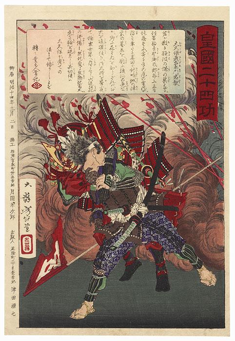 Okubo Hikozaemon Tadanori Rescuing Tokugawa Ieyasu, 1881 by Yoshitoshi (1839 - 1892)