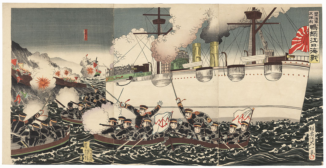 Great Victory of the Japanese Navy in Battle, 1894 by Nobukazu (1874 - 1944)