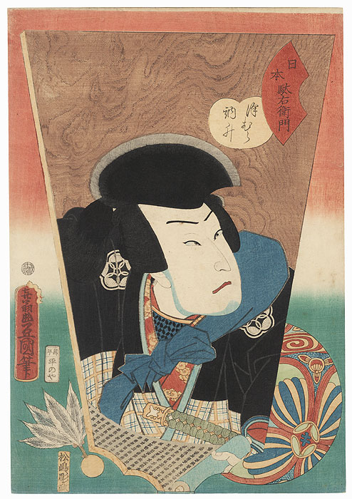 Sawamura Tossho as Nippondaemon, 1862 by Toyokuni III/Kunisada (1786 - 1864)