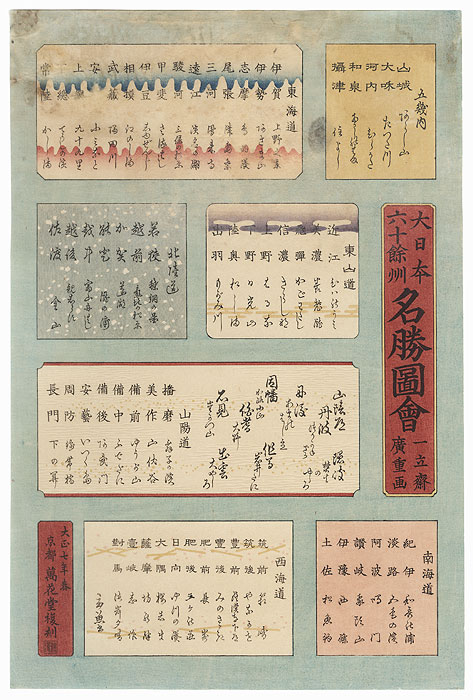 Sixty-odd Provinces Title Page by Hiroshige (1797 - 1858)