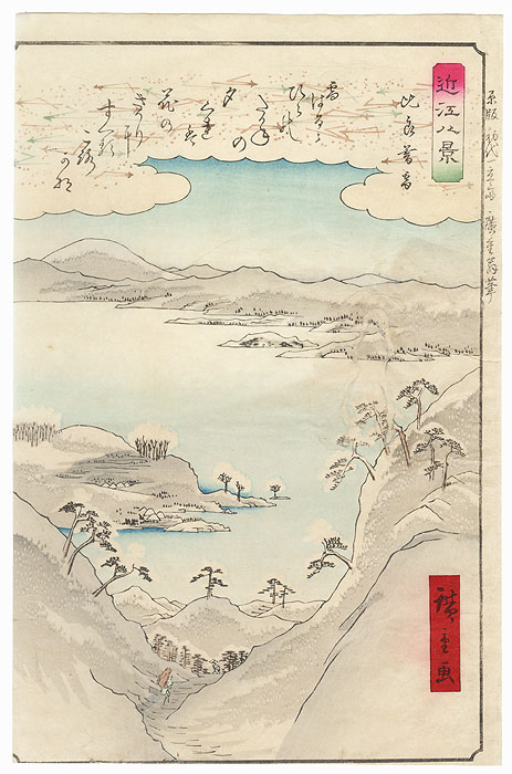 Twilight Snow at Hira by Hiroshige (1797 - 1858)