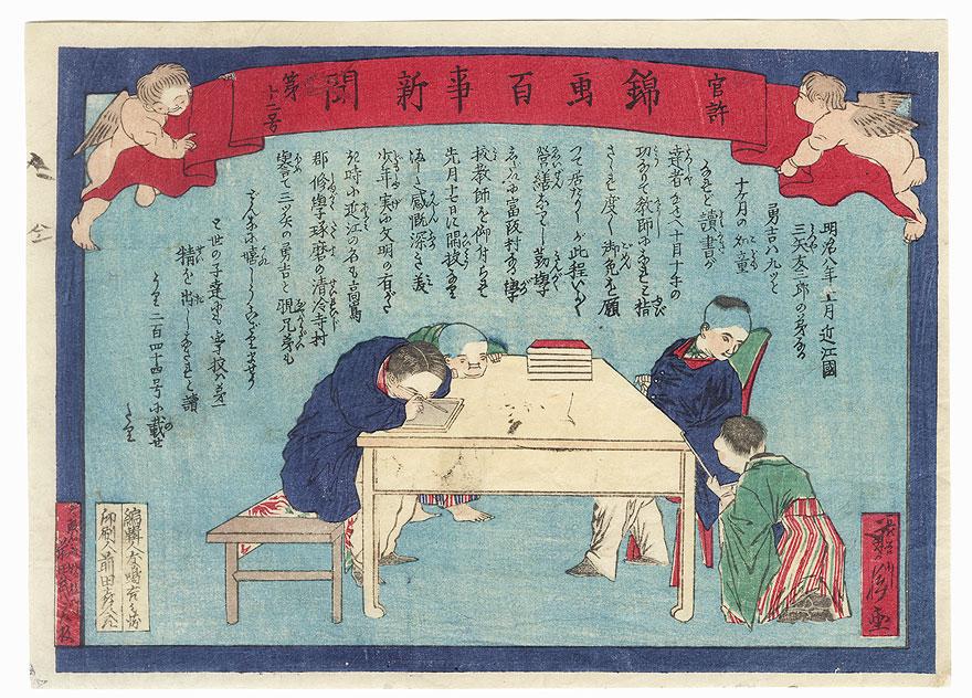 Children Studying, No. 34 by Sadanobu II (1848 - 1940)