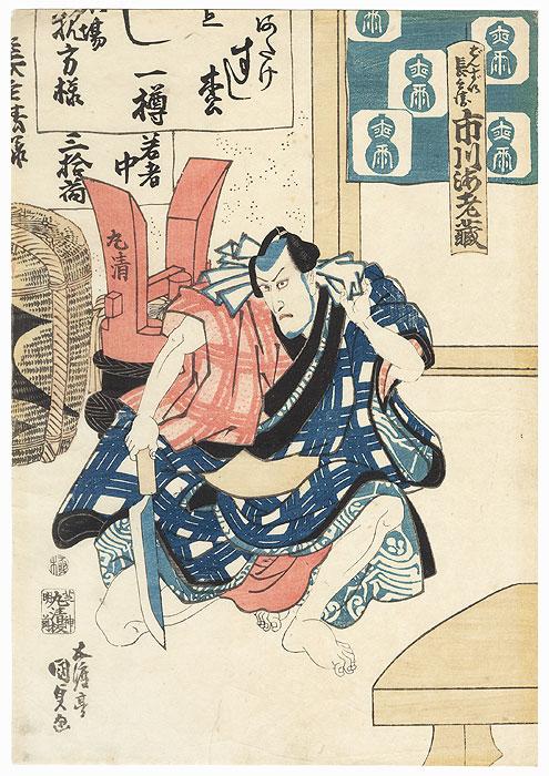 Ichikawa Ebizo as Banzui Chobei, 1838 by Toyokuni III/Kunisada (1786 - 1864)