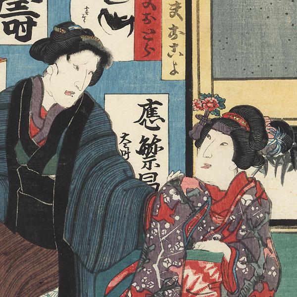 Beauty and Matron in an Interior, 1856 by Toyokuni III/Kunisada (1786 - 1864)