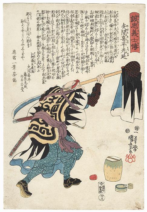 Yazama Kihei Mitsunobu by Kuniyoshi (1797 - 1861)