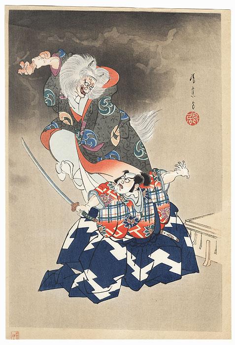 Watanabe no Tsuna and the Witch Ibaraki, 1939 by Torii Kiyotada VII (1875-1941)