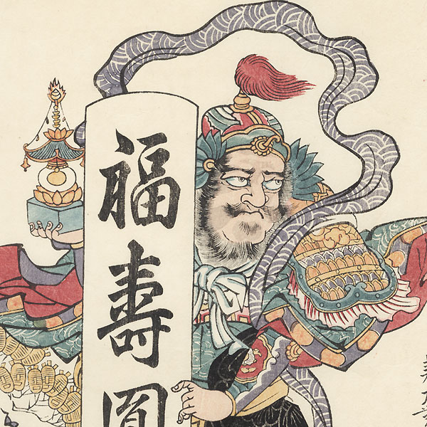 Lucky Gods Jurojin and Bishamonten by Yoshimaru (1844 - 1907)