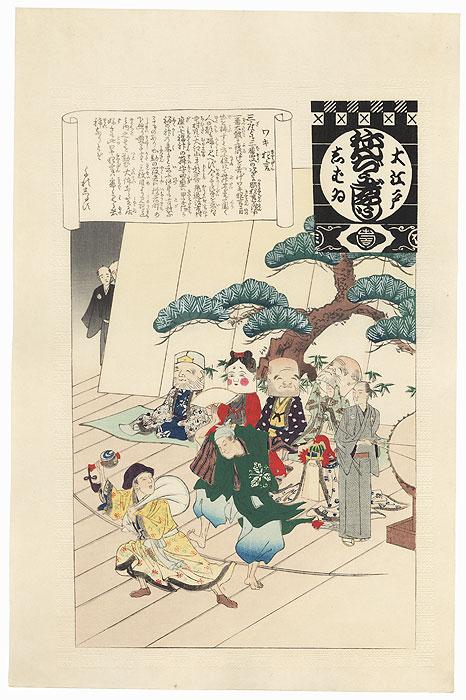 Auspicious Play (Waki kyogen) by Ginko (active 1874 - 1897)