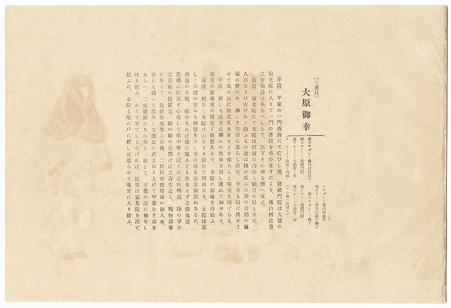 Ohara goko (Imperial Visit to Ohara) by Tsukioka Kogyo (1869 - 1927)