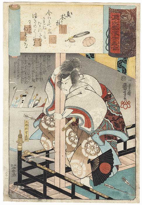 Maki-bashira (Cypress Pillar), Chapter 31 by Kuniyoshi (1797 - 1861)