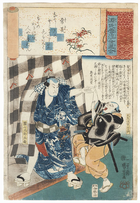 Tokonatsu (Wild Carnation), Chapter 26 by Kuniyoshi (1797 - 1861)